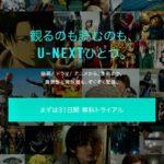 U-NEXT 31日間無料トライアル申込み