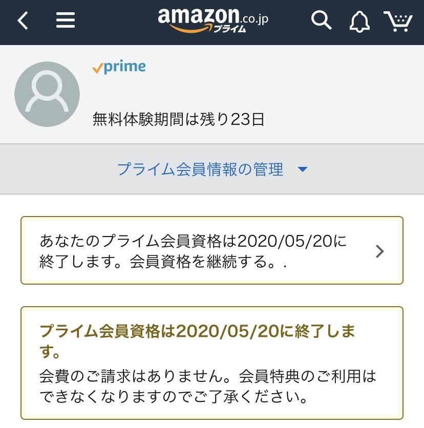 Amazonプライム解約