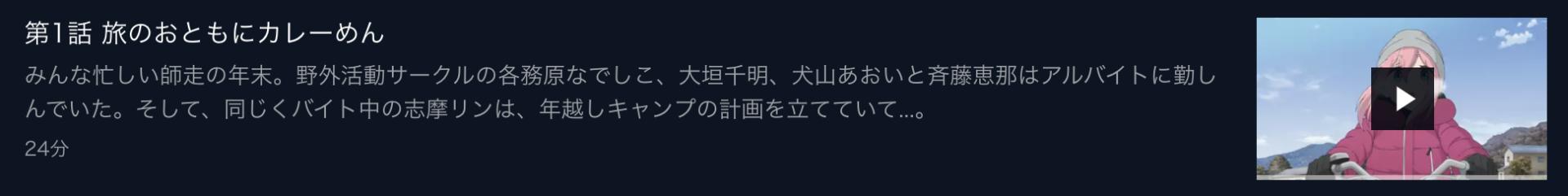 ゆるキャン△アニメ