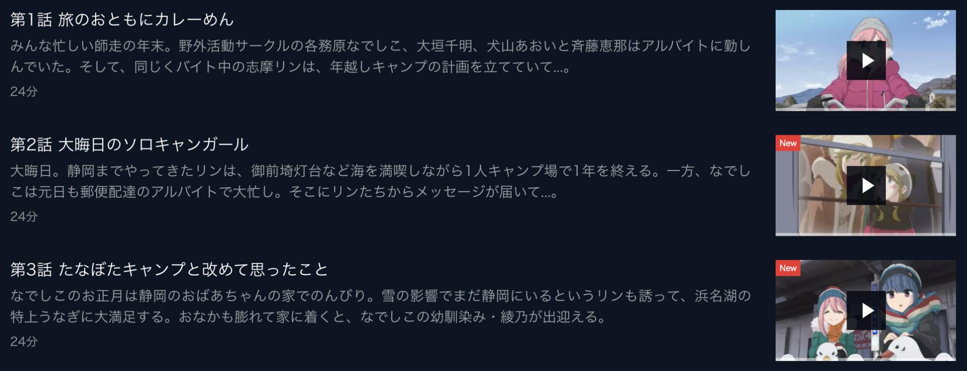 ゆるキャンアニメ