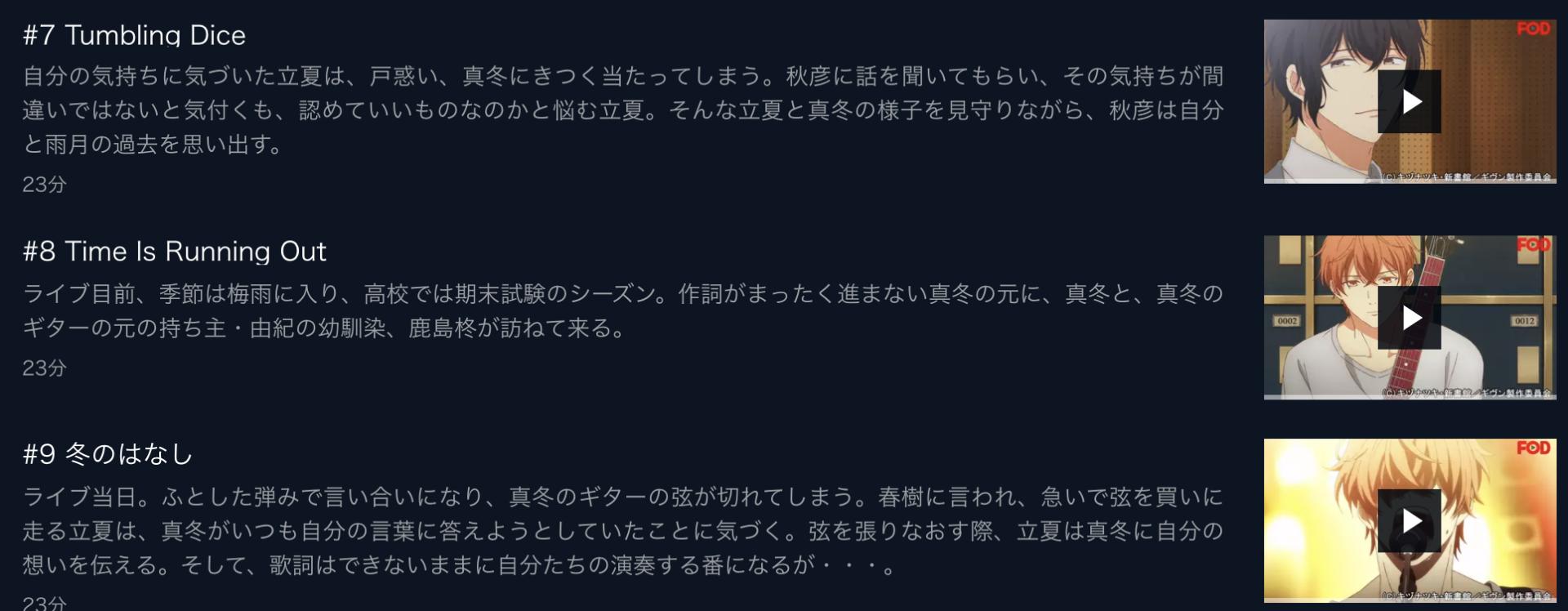 ギヴンアニメ全話無料