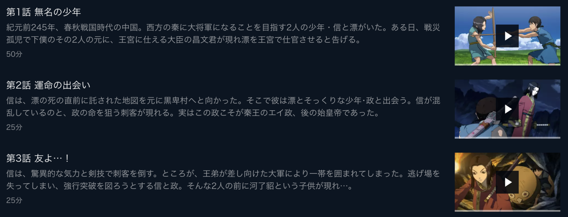 キングダムアニメ