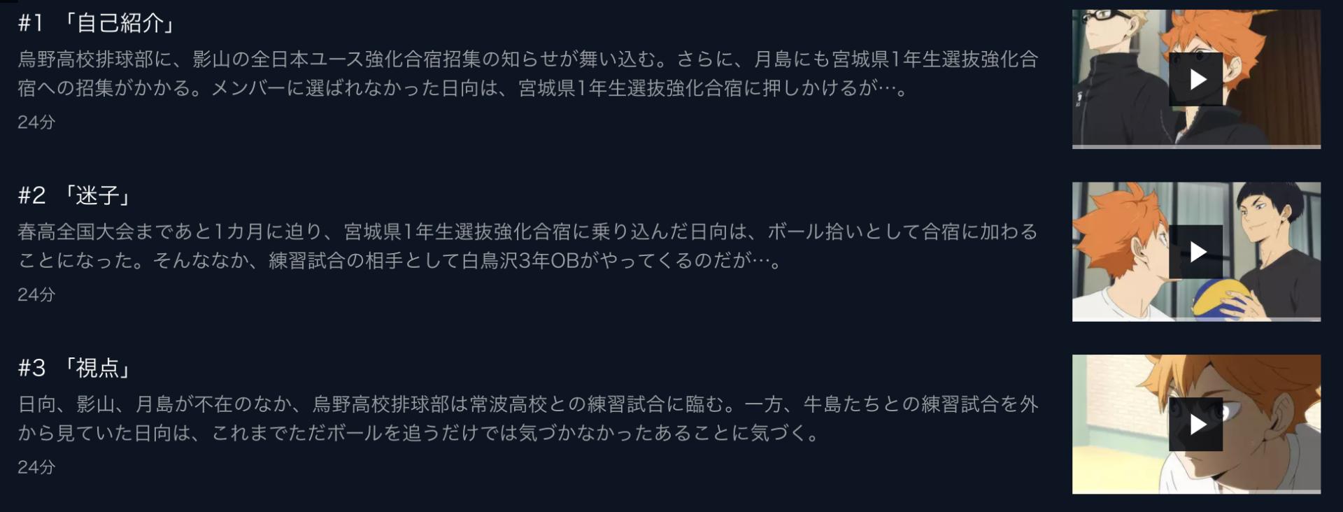 ハイキューアニメ