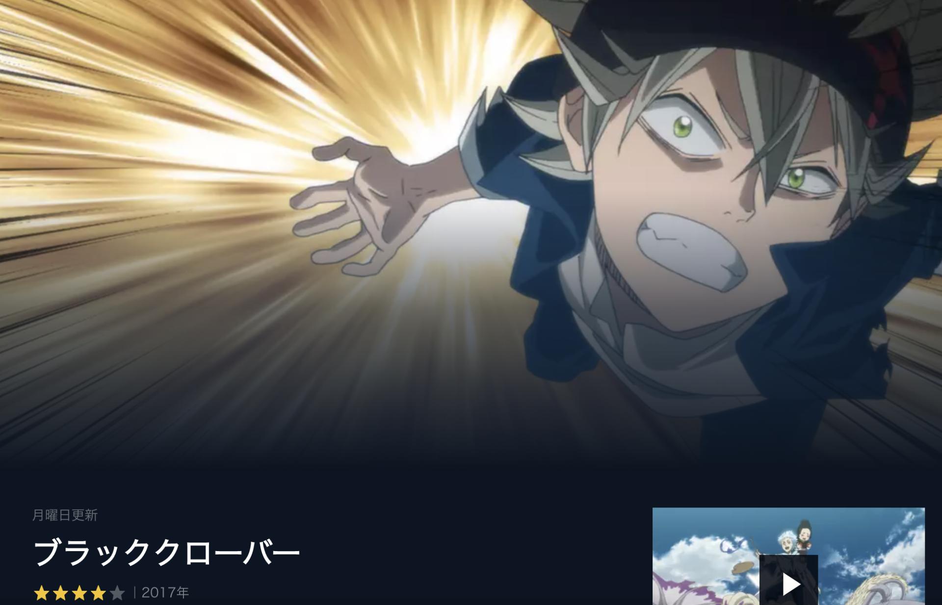 ブラッククローバーアニメ