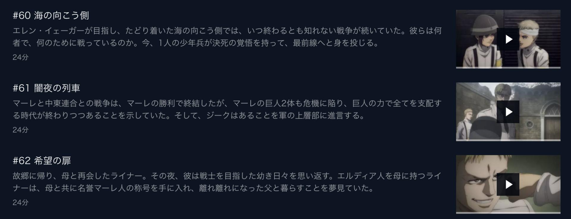 進撃の巨人アニメ