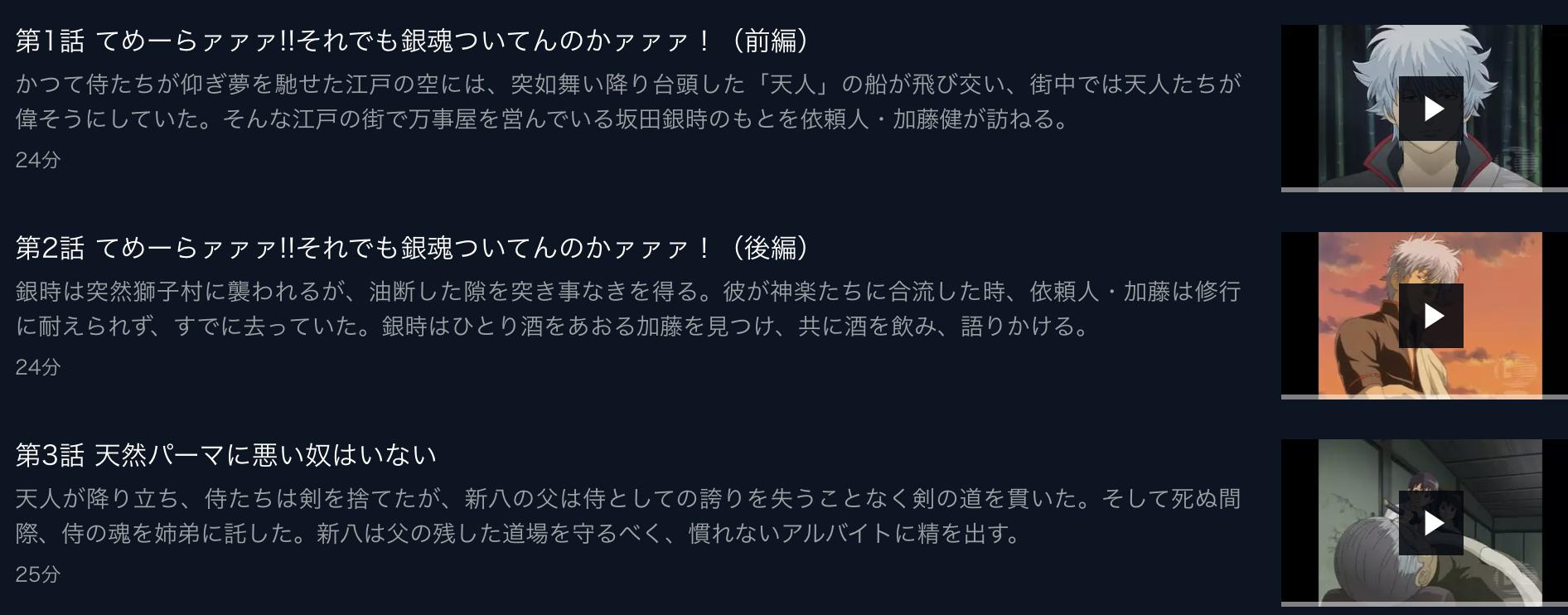 銀魂アニメ