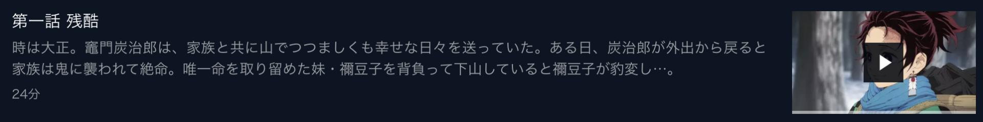鬼滅の刃アニメ