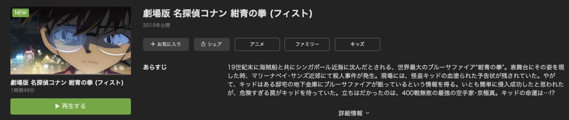 名探偵コナン紺青の拳の動画無料